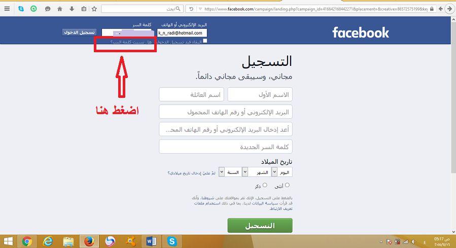 طريقة استعادة كلمة مرور Facebook المفقودة المرسال