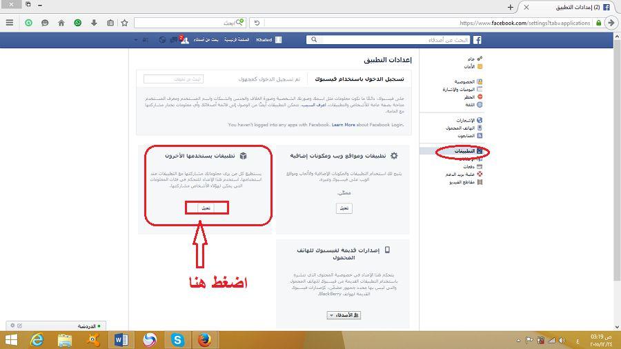 طريقة إخفاء اخر ظهور على الفيس بوك المرسال