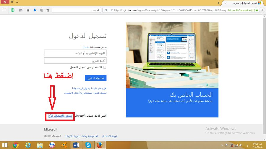 شرح كيفية انشاء حساب مايكروسوفت Microsoft المرسال