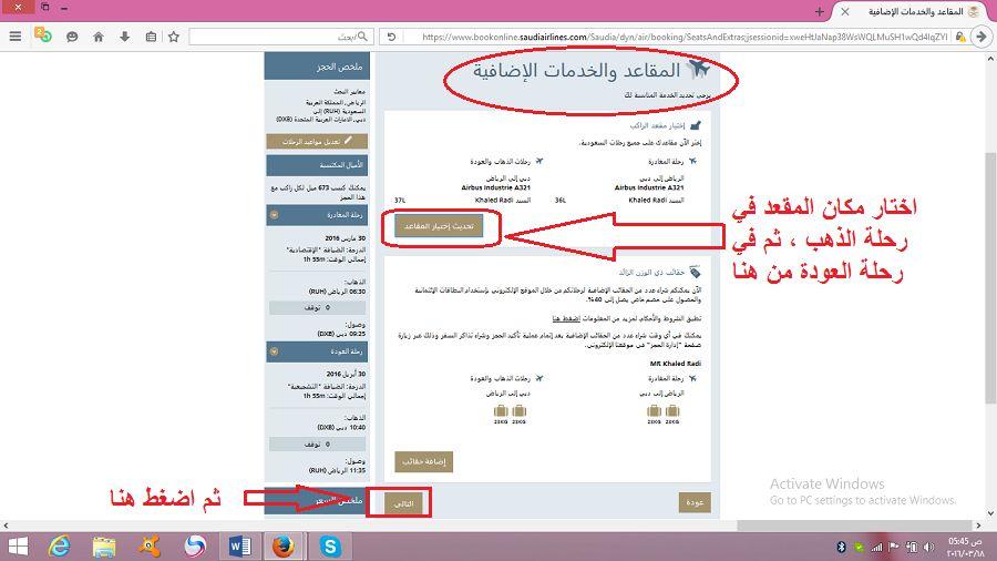 معلومات المسافر على الخطوط السعودية المرسال