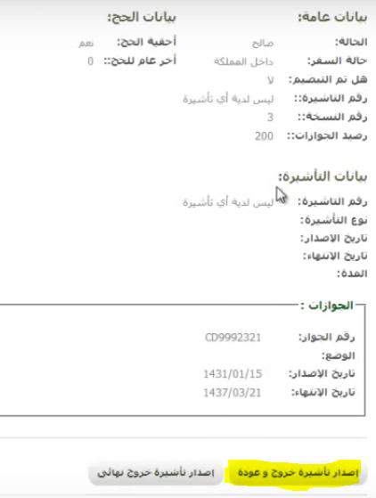 شرح اصدار تأشيرة خروج و عودة للزوجة و الابناء عبر ابشر المرسال