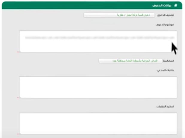 معتمد نموذج ألية تقديم دعوى قضائية إلكترونيا في السعودية 2018 رابط موقع التسجيل في نظام معين ديوان المظالم للمحكمة الإدارية على الانترنت نموذج صحيفة دعوى Pdf