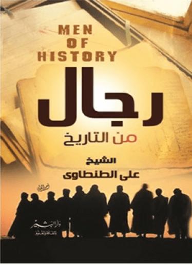 رجال من التاريخ