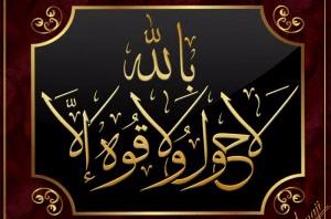 فضل لا حول ولا قوة الا بالله العلي العظيم المرسال