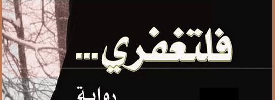 اقتباسات من رواية فلتغفري لـ أثير عبد الله المرسال