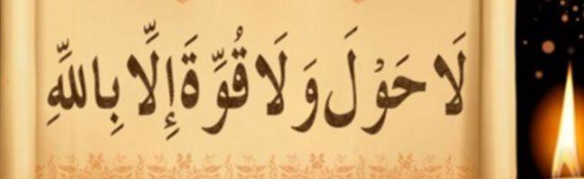 قصة في فضل لا حول ولا قوة إلا بالله المرسال