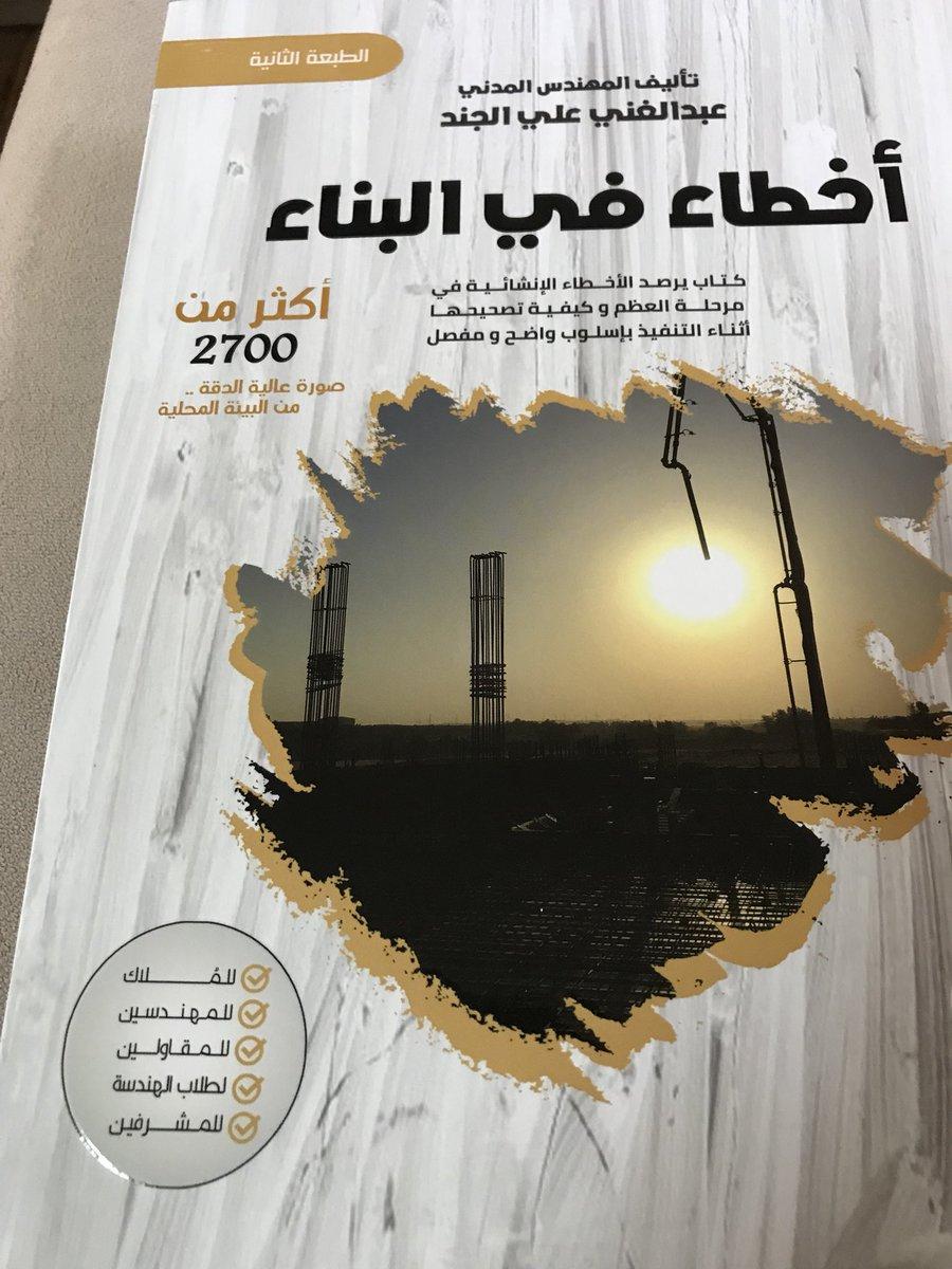 التعريف بكتاب أخطاء في البناء للمهندس عبدالغني الجند المرسال