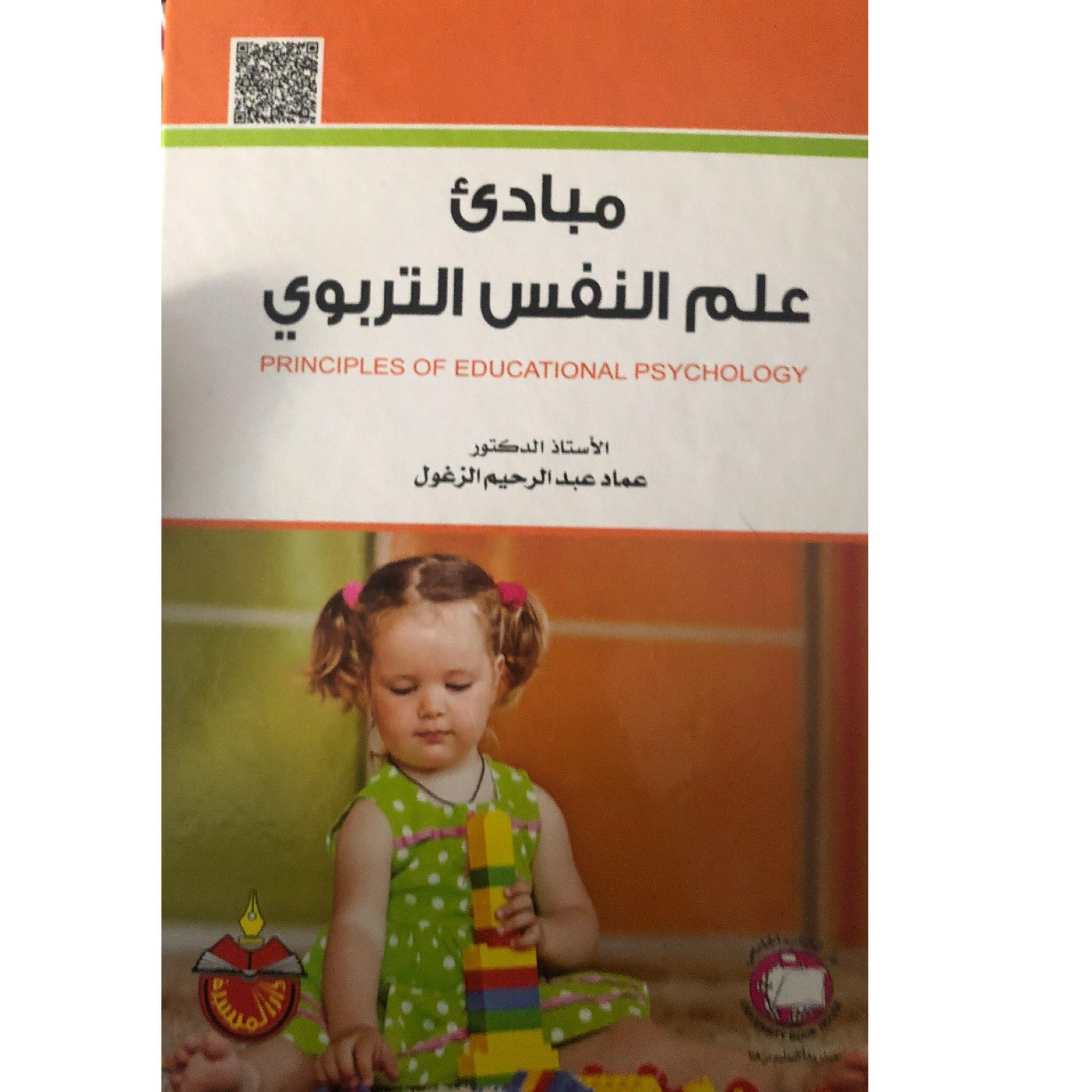 تحميل كتاب علم النفس التربوي عماد السكري pdf