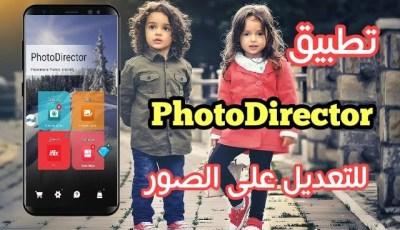 تطبيقPhotoDirector للتعديل على الصور 2017