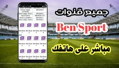 جميع قنوات Ben Sports مباشر على هاتفك