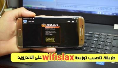 طريق تنصيب توزيعةwifislax على هاتف الأندرويد