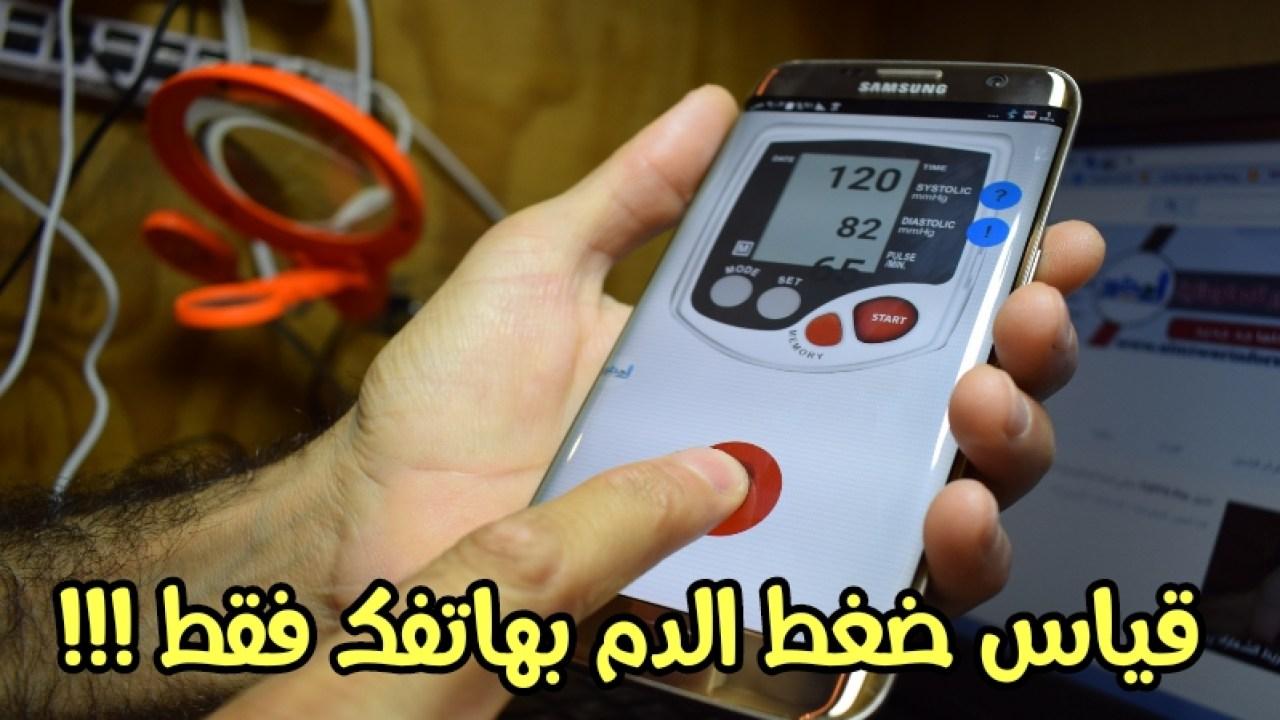 تطبيق لقياس ضغط الدم بهاتفك فقط مدونة المطور للمعلوماتية