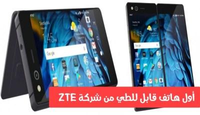 أول هاتف قابل للطي أو الصدفي من شركة ZTE