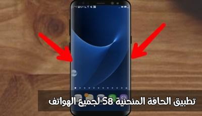 تطبيق الحافة المنحنية لشاشة S8 لجميع الهواتف