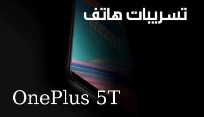 تسريبات هاتفOnePlus 5T