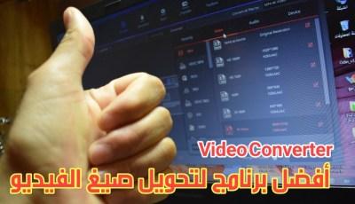 أفضل برنامج لتحويل الصيغ الفيديو Wondershare Video Converter Ultimate يصدر الفيديو بصيغة 4K