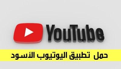 النسخة السوداء من تطبيق اليوتيوب