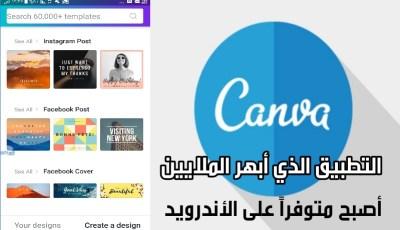 أخيراً تطبيقCanva الذي أبهر الملايين أصبح متوفراً على الأندرويد