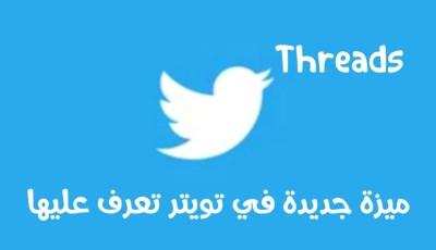 ميزة جديدة في تويتر تعرف عليها