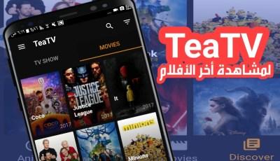 تطبيقTeaTV الرهيب لمشاهدة أخر الأفلام