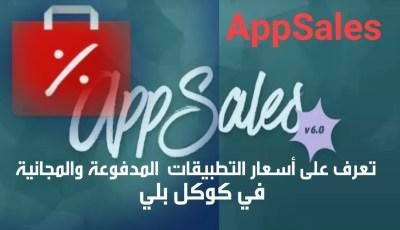 تطبيقAppSales لمعرفة أسعار التطبيقات المدفوعة  ومتى تصبح مجانية على كوكل بلي