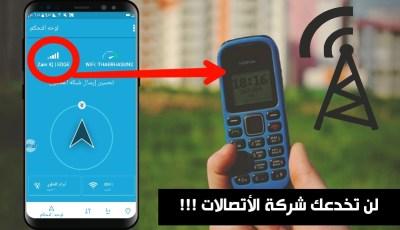 طريقة معرفة جميع المعلومات عن شركات الأتصال في بلدك قبل أن يتم خداعك