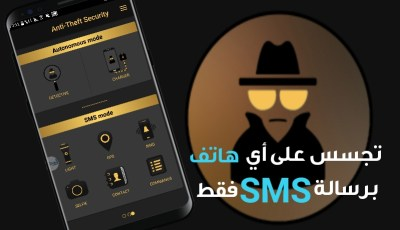 تجسس على أي هاتف برسالة SMS على رقمة الهاتفي فقط