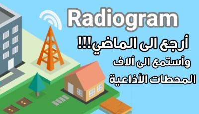 أرجع الى الماضي وأسمع المحطات الأذاعية( الراديو) لجميع الدول عبرتطبيقRadiogram