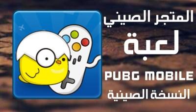المتجر الصيني لتحمل لعبة PUBG Mobile النسخة الصينية !!! وتحميل ألعاب جميع أجهزة  PSI,NDS,GPA,PSP,MD,GBC,N64 وتشغيلها على هاتفك الذكي