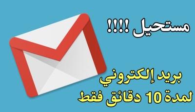 مستحيل!!! بريد إلكتروني لمدة 10 دقائق فقط يحل لك مشكلة البريد الألكتروني المزعج