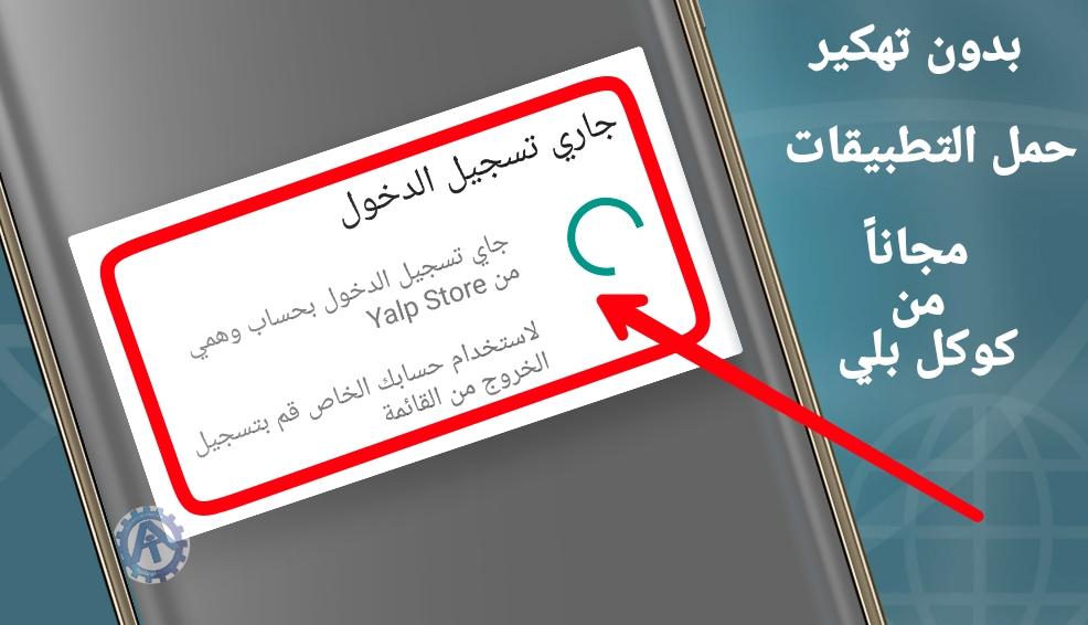 بدون وجع رأس وبدون تهكير ألآن تقنية Yalp Store الحصرية لتحميل التطبيقات من متجر Google Play مجانا مدونة المطور للمعلوماتية