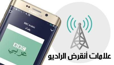 علامات أنقرض الراديو !!! تطبيق مدفوع للأستماع الى محطات الراديو يدعم تسجيل الصوت