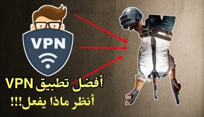 أفضل تطبيق VPNأنظر ماذا يفعل !!! لتخطي الباند في لعبة PUBG Mobile وماهي سكربتات Hosts وكيف تعمل ؟