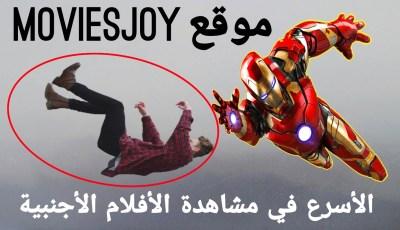 شاهد ألأفلام الأجنبية مجاناً مع الترجمة والتحميل |موقع moviesjoy هو الأسرع