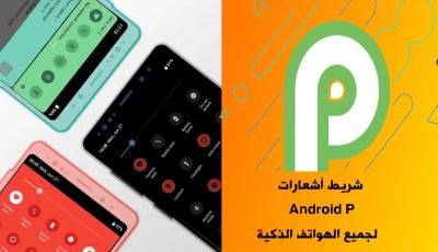جرب شريط أشعارات Android P  لجميع الهواتف الذكية