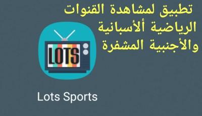 تطبيق Lots Sports لمشاهدة القنوات الرياضية الأسبانية والفرنسية والأنكليزية سيفرات قوية سرعة غير طبيعية
