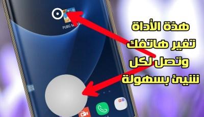 هذة الأداة تغير هاتفك وتصل لكل شيئ بسهولة وبيد واحدة