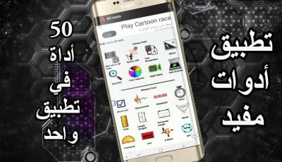 تطبيق أدوات مفيدة أكثر من 50 أداة في تطبيق واحد
