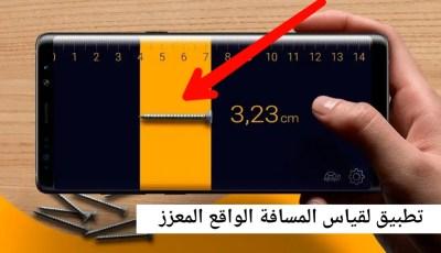 تطبيق لتحويل هاتفك لأداة قياس المسافة بدون أستخدام أداة القياس التقليدية
