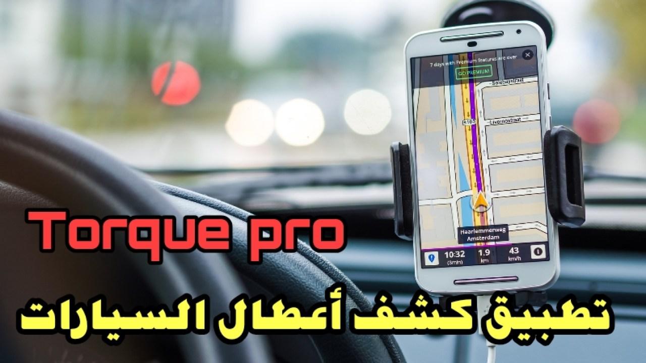 تطبيق Torque المدفوع لصيانة السيارات وكشف الأعطال مدونة المطور للمعلوماتية