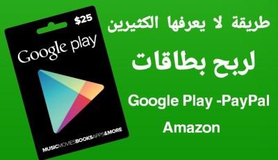طريقة لا يعرفها الكثير لربح بطاقات Google Play وبطاقات PayPal وبطاقات Amazon مجاناً