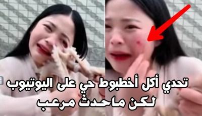 شاهد بالفيديو تحدي أكل أخطبوط على اليوتيوب لفتاة صينية لكن ماحدث مرعب