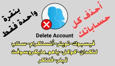 تطبيق لحذف كل حساباتك فيسبوك وأنستكرام وتويتر وسناب وكوكل ولنكدان والكثير بنقرة واحدةفقط