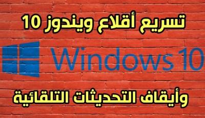 كيف تجعل حاسوبك أسرع من الصاروخ  ويقلع  بـ 3 ثواني فقط Windows 10 مع أيقاف التحديثات التلقائية للنظام  Windows Update