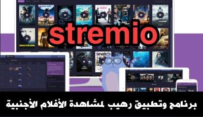 برنامج  stremio  الرهيب لمشاهدة الأفلام الأجنبية مع الترجمة الى العربية للأندرويد والآيفون والحاسوب