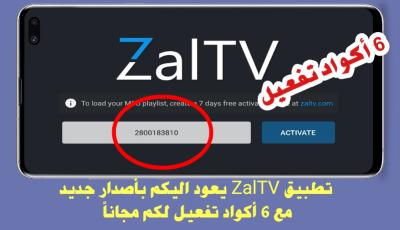تطبيق ZalTV يعود اليكم بأصدار  جديد مع  6 أكواد تفعيل لمشاهدة القنوات المشفرة