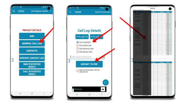 طريقة أسترجاع سجل المكالمات