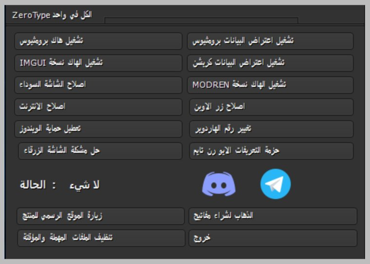 تحميل برنامج VIP المدفوع لتهكير لعبة ببجي يستخدمة اليوتيوبر