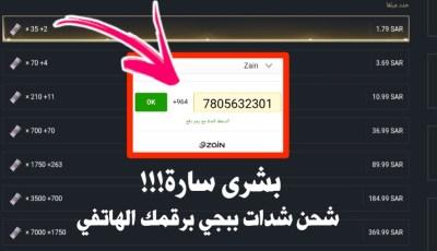 بشرى سارة !!! أشحن ببجي شدات برقمك الهاتفي (رصيد الموبايل) في العراق وكل الدول العربية