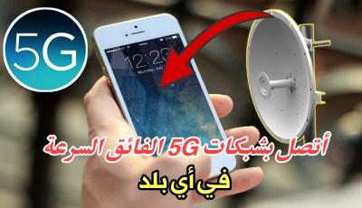 أتصل بشبكات 5G وتمتع بسرعة فائقة للأنترنت في أي بلد !!! تطبيق 5G VPN لرفع الحظر عن لعبة PUBGE وتطبيقات الأتصال والمواقع